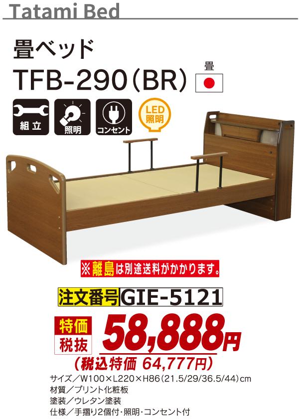 5121_畳ベッド_TFB-290
