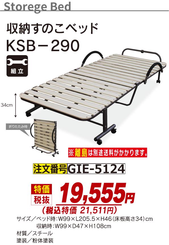 5124_収納すのこベッド_KSB-290