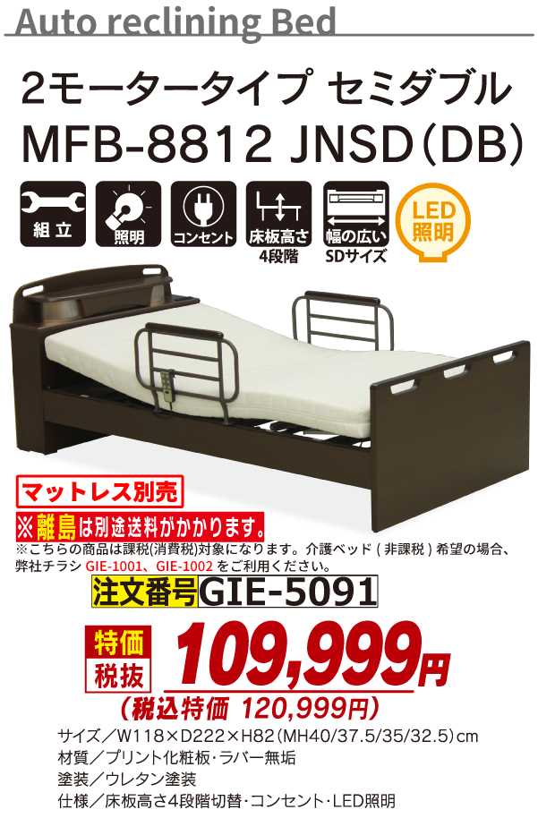 5091_電動ベッドSD_MFB-881SD_DB