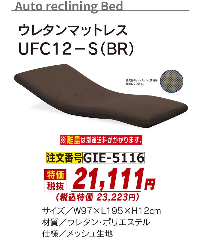 5116_ウレタンマット_UFC-12
