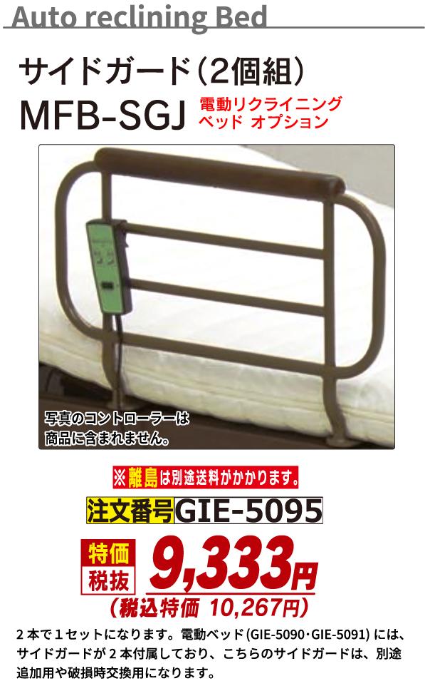 5095_サイドガード_MFB-SGJ