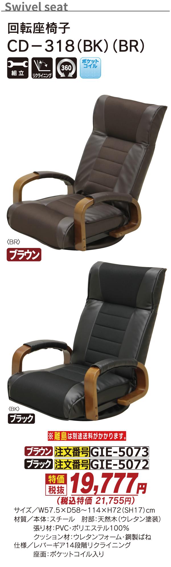5072_カジュアル座椅子_CD318
