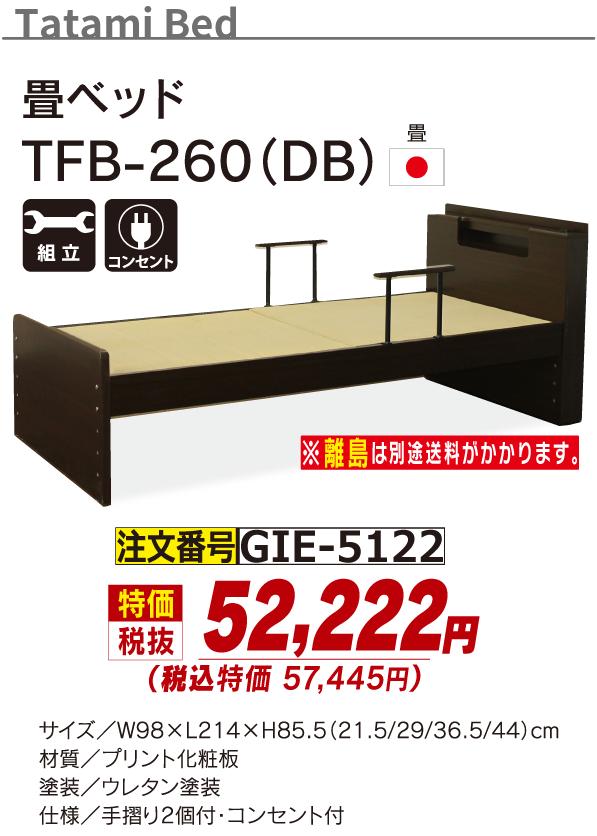 5122_畳ベッド_TFB-260