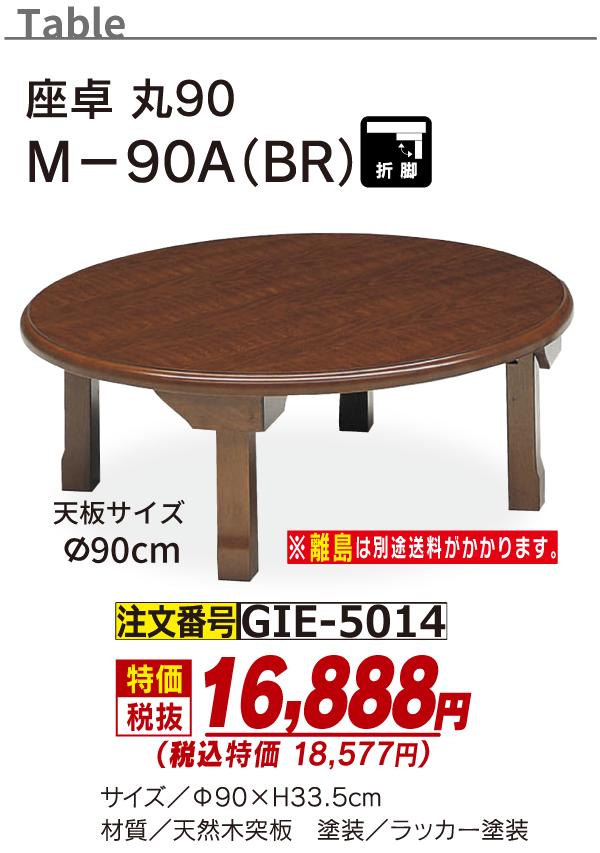 5014_座卓丸90_M-90A