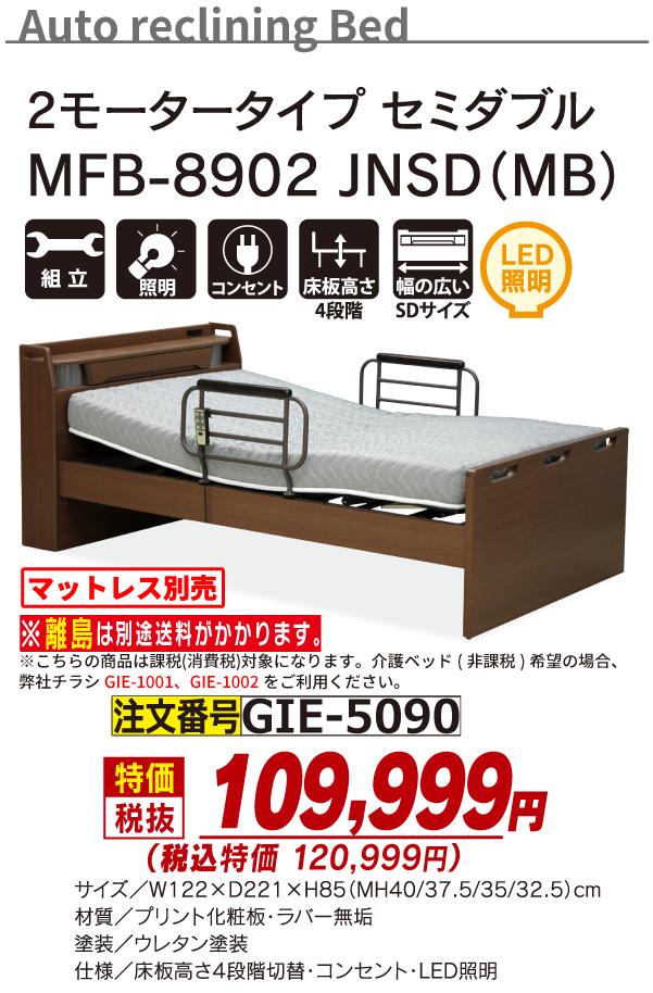 5090_電動ベッドSD_MFB-890SD_MB