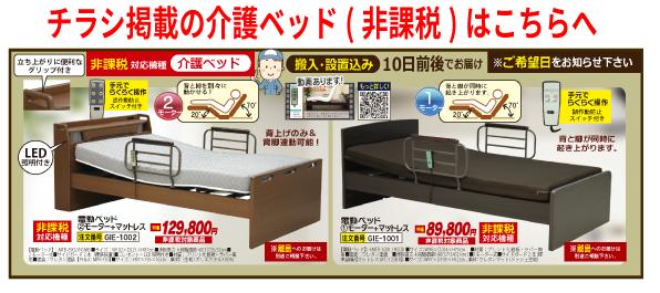 1001_介護ベッド
