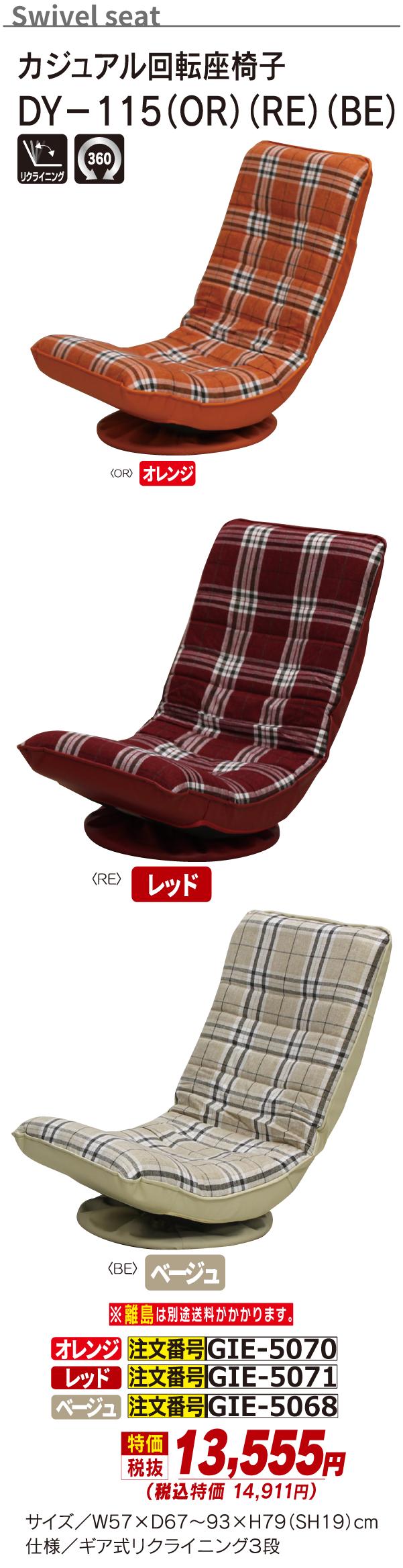 5068_カジュアル座椅子_DY-115