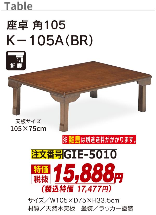 5010_座卓_角105_K-105A