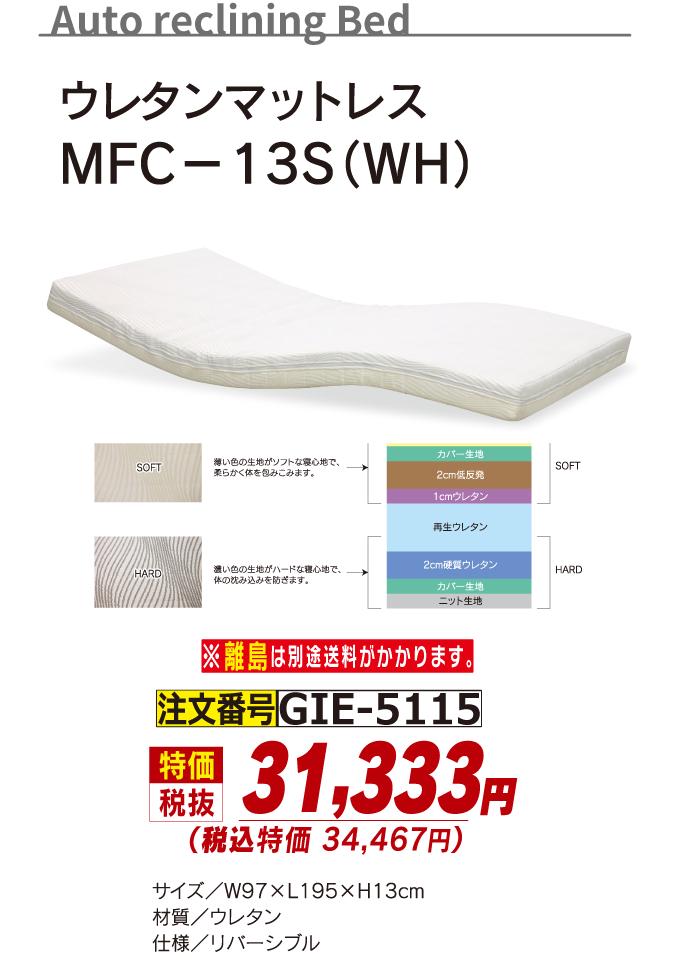 5115_ウレタンマット_MFC-13