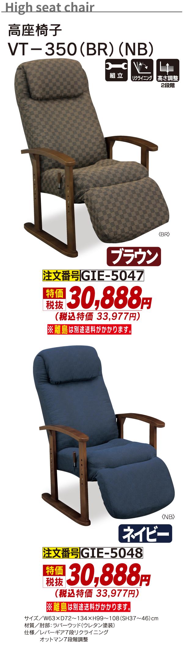 5047_高座椅子_VT-350