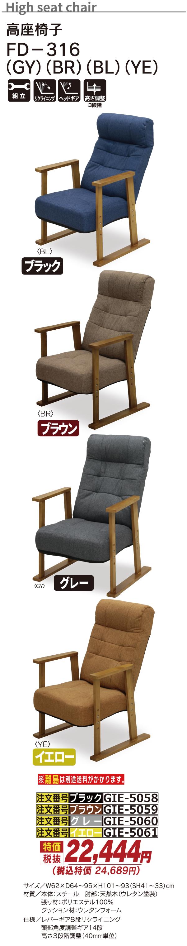 5058_高座椅子_FD-316
