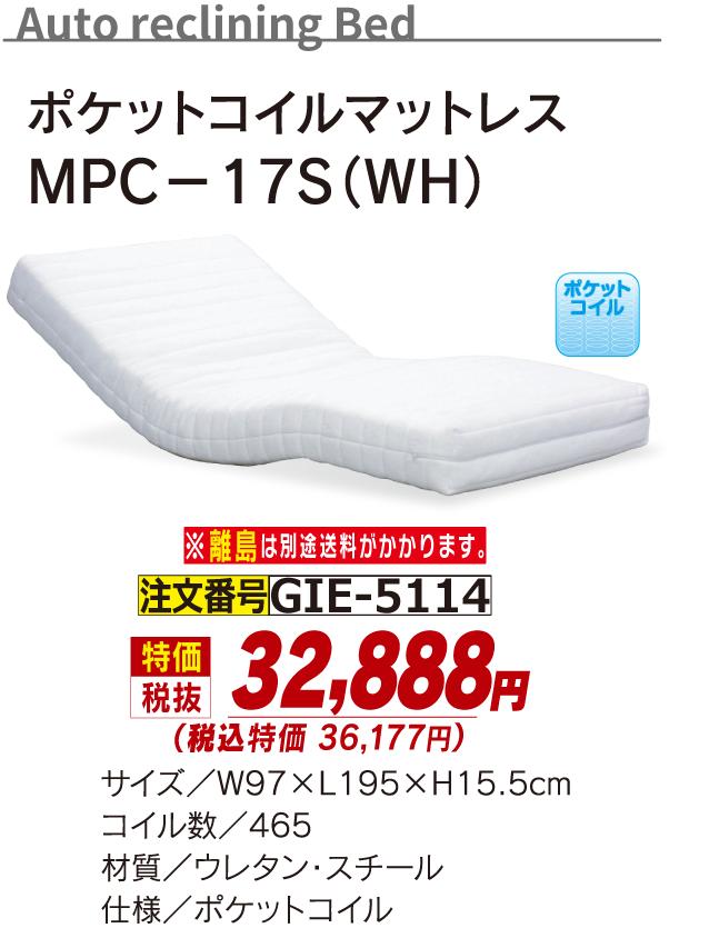 5114_ポケットコイルマット_MPC-17