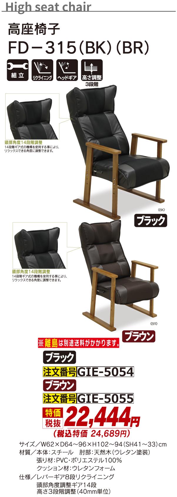 5054_高座椅子_FD-315