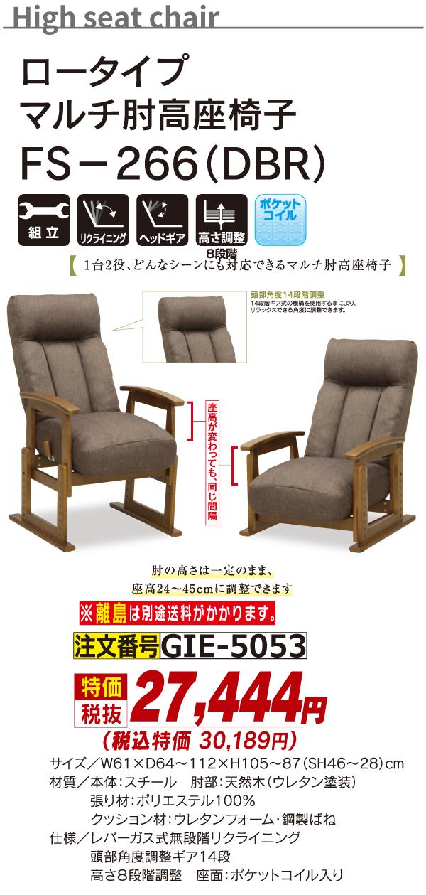 5053_マルチ肘高座椅子_FS-266
