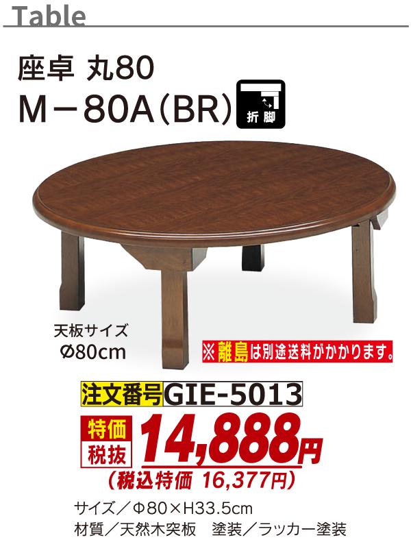 5013_座卓丸80_M-80A