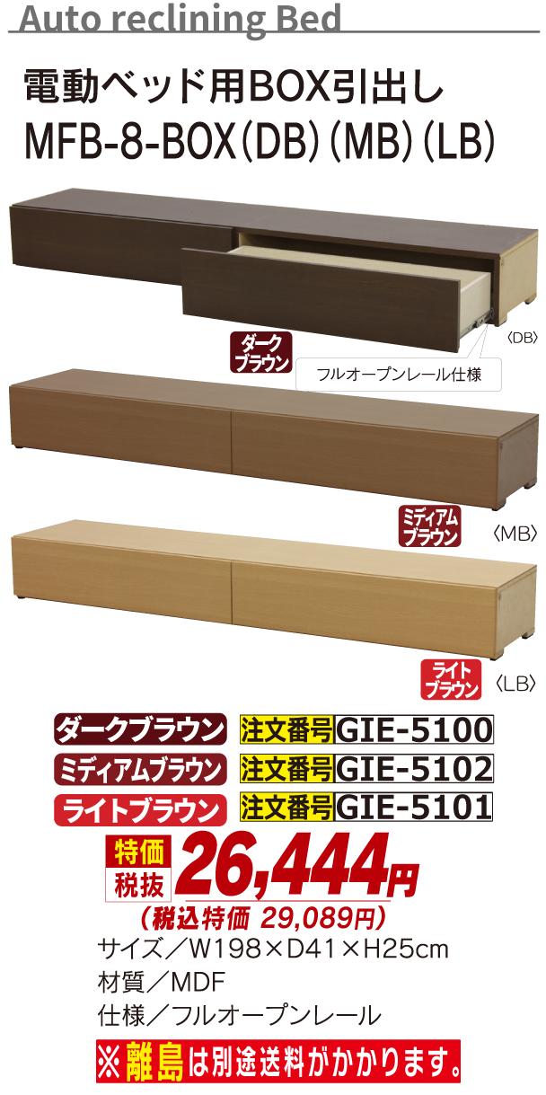 5100_BOX引出_MFB-8-BOX