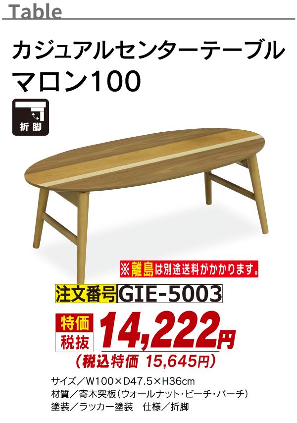 5003_座卓丸80_M-80A