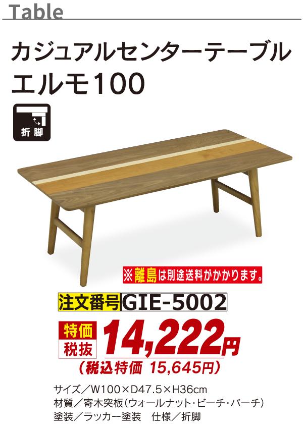 5002_カジュアルテーブルエルモ100